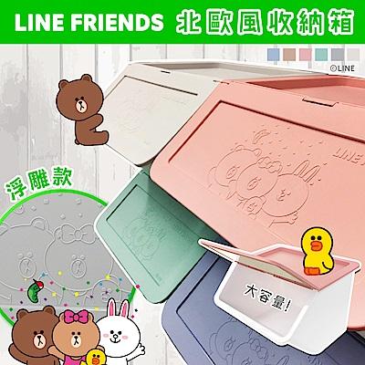 [限時下殺]LINE獨家授權 浮雕收納箱派對款(三入組)