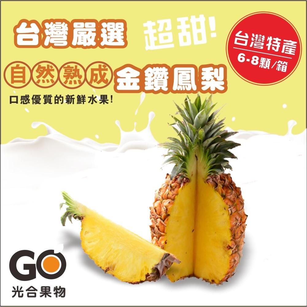 【光合果物】嚴選金鑽鳳梨 20台斤(6-8支/箱)