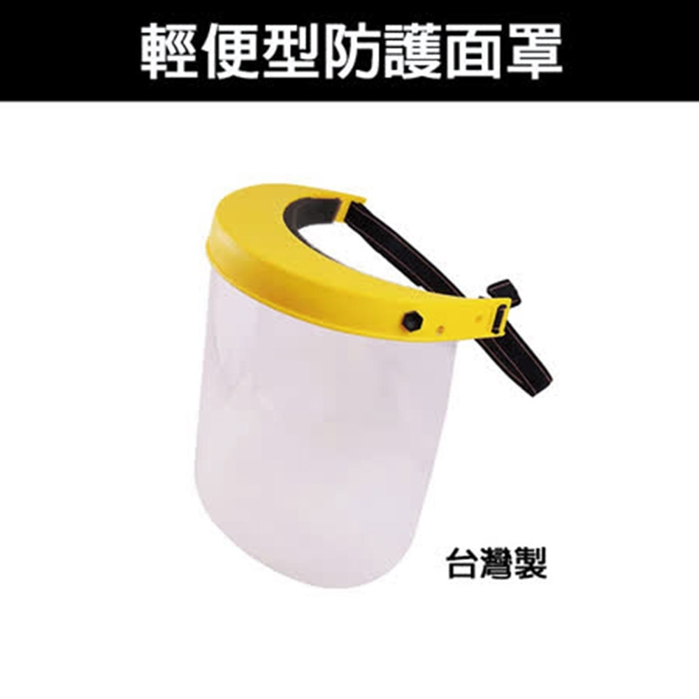 (超值三入)輕便型安全透明防護面罩 頭戴式保護罩 台灣製 FS802 [防疫必備]