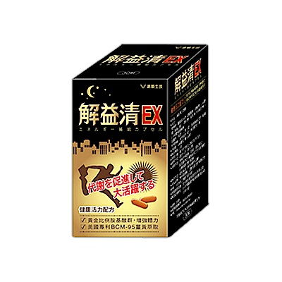源穎生技解益清EX(120顆) /贈無痕掛勾*2