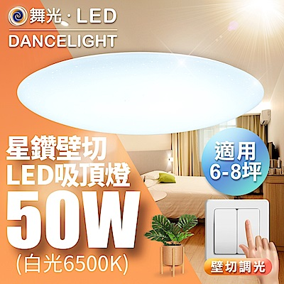 舞光 LED 6-8坪 50W星鑽壁切四段調光吸頂燈(白光/黃光)