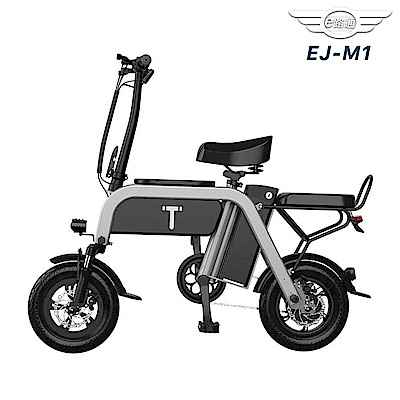 【e路通】EJ-M1 同樂 48V鋰電池 鋁合金 LG電芯 電動折疊車(電動自行車)