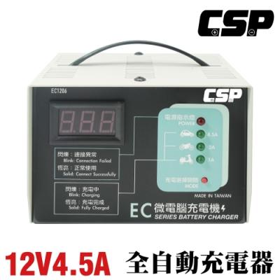 【CSP】全自動充電器EC-1206 工業級充電機 機械構造 數位面板 多重保護功能 汽機車專用