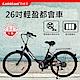 CARSCAM EB2 歐系26吋輕盈都會電動自行車 product thumbnail 1