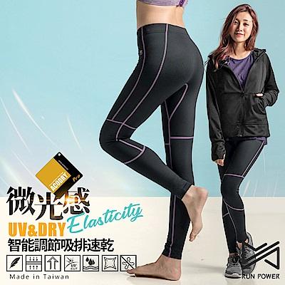 【Run Power】微光感織線速乾運動褲/女性專用(薰衣紫)