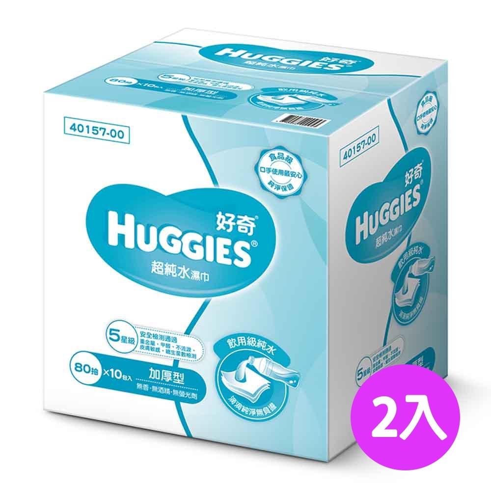 [限時搶購]好奇 純水嬰兒濕巾加厚型 80抽x10包x2箱