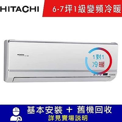 HITACHI日立 6-7坪 1級變頻冷暖冷氣 RAS-40HK1/RAC-40HK1