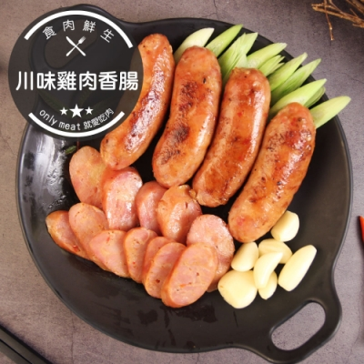 食肉鮮生 川味雞肉香腸*10包組 (300克±10%/約5-6條/包)