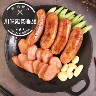 食肉鮮生 川味雞肉香腸*5包組 (300克±10%/約5-6條/包)