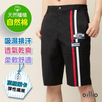 oillio歐洲貴族 男裝 休閒短褲 超柔防皺 舒適透氣 修身剪裁 黑色
