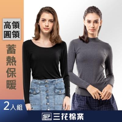 保暖衣Sun Flower三花 急暖輕著女保暖衣(2件組).發熱衣
