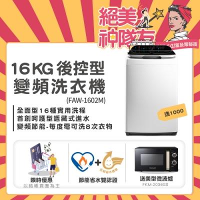 (4/13-5/11買就送超贈點1000)美國富及第Frigidaire 16Kg後控型變頻洗衣機 FAW-1602M