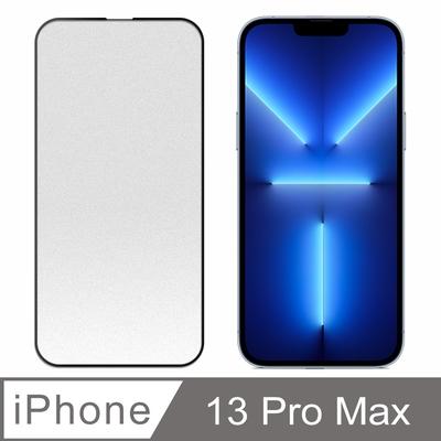 SHOWHAN iPhone 13 Pro Max 電競霧面滿膠滿版鋼化玻璃保護貼-黑