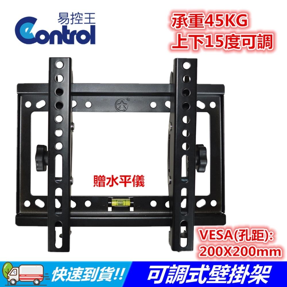 【易控王】S20 14~42吋可調式壁掛架/20x20cm /上下±15°(10-604)