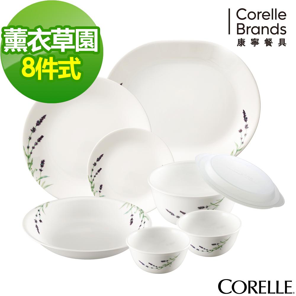 CORELLE康寧 薰衣草園9件式餐盤組(901)
