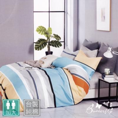 BUTTERFLY-純棉四件式被套床包組-多款任選(加大)