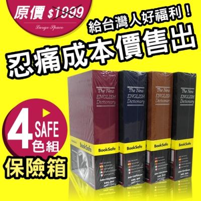 【守護者保險箱】仿真 書本 字典型 保險箱 保險櫃 保管箱 BK (4入組)