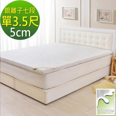 單大3.5尺-LooCa德國銀離子抗菌5cm七段式乳膠床墊