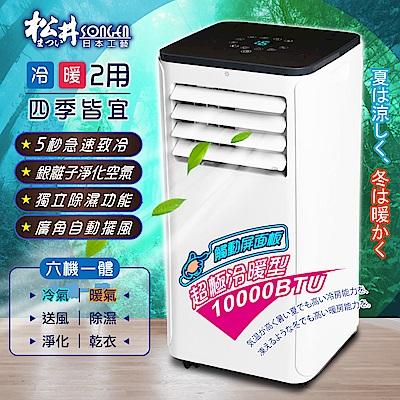 SONGEN松井 5-7坪六機一體冷暖型清淨除溼移動式冷氣機10000BTU(ML-K279CH超極冷暖型)