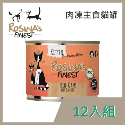 【12入組】Rosina s Finest羅西娜-高蛋白活力貓罐-鵝肉+夏南瓜(幼貓)200g