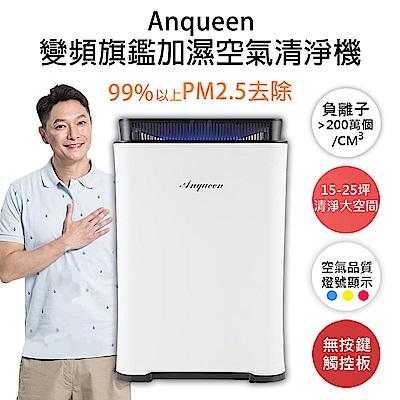Anqueen AQ-R350 變頻旗艦加濕空氣清淨機