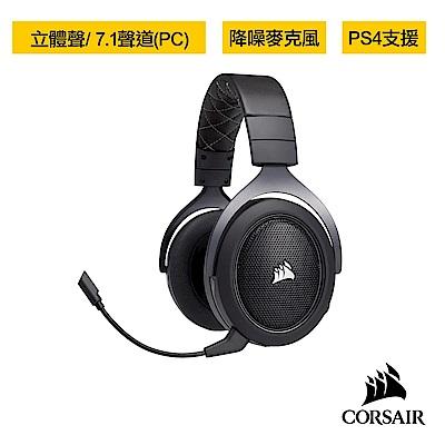 【CORSAIR海盜船】HS70 無線7.1環繞聲道電競耳機 |黑