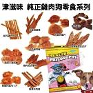 (3包組)台灣製《津滋味 純正雞肉狗零食系列》獎勵零食