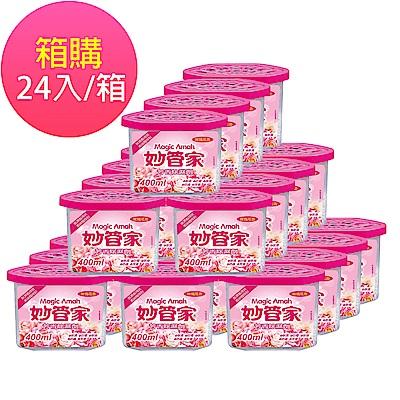 妙管家-芳香除濕劑(玫瑰花香)400ml*4(6入/箱)