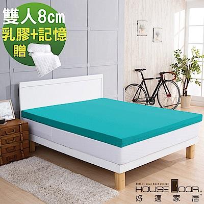 House Door 吸濕排濕布 8cm雙膠床墊保潔組-雙人5尺