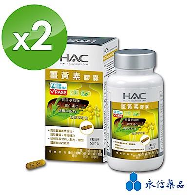 【永信HAC】 薑黃素膠囊 (90粒/瓶)2瓶組