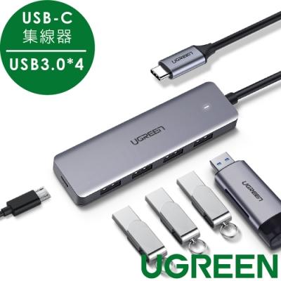 綠聯 USB-C集線器 USB3.0*4   5Gpbs版