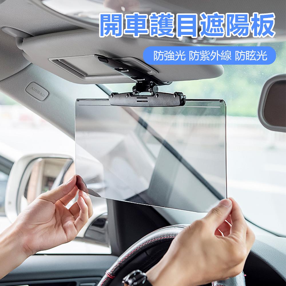 OOJD 汽車專用防眩光護目鏡 車載遮陽板 日夜兩用汽車遮陽鏡