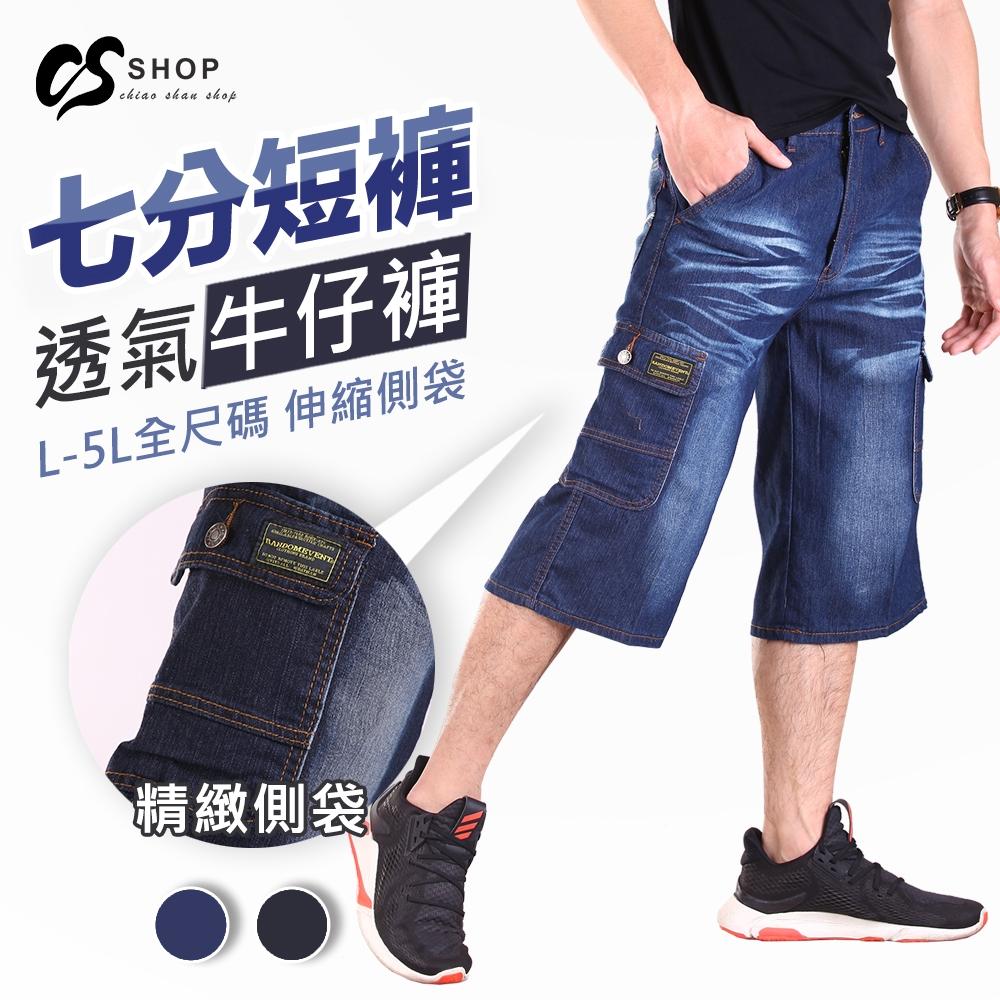 CS衣舖 美式風格 丹寧 彈力牛仔七分短褲工作短褲 (黑色)