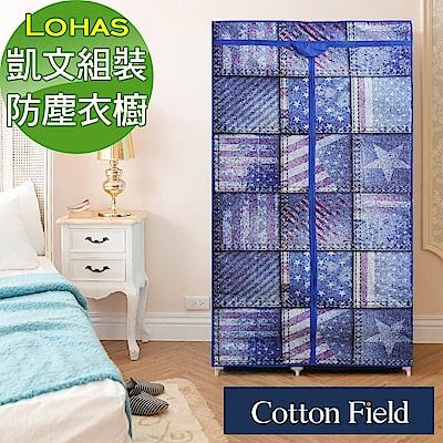棉花田 凱文 簡易組裝防塵衣櫥-國旗