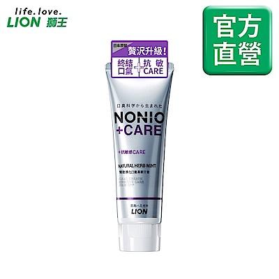 日本獅王LION NONIO終結口氣抗敏牙膏 130g