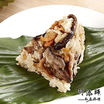 阿添師 經典北部粽(10顆)