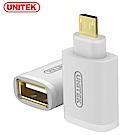 UNITEK Micro USB OTG轉接頭(白色)