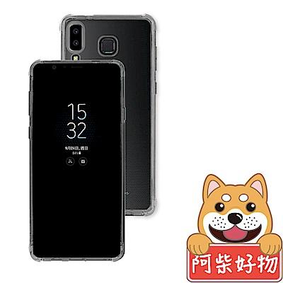 阿柴好物 Samsung Galaxy A8 Star 防摔氣墊保護殼
