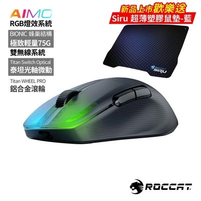 【ROCCAT】KONE Pro Air 人體工學性能無線電競滑鼠-黑送
