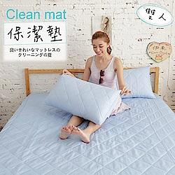 UP101 漾彩保潔墊雙人-藍(EO-003)
