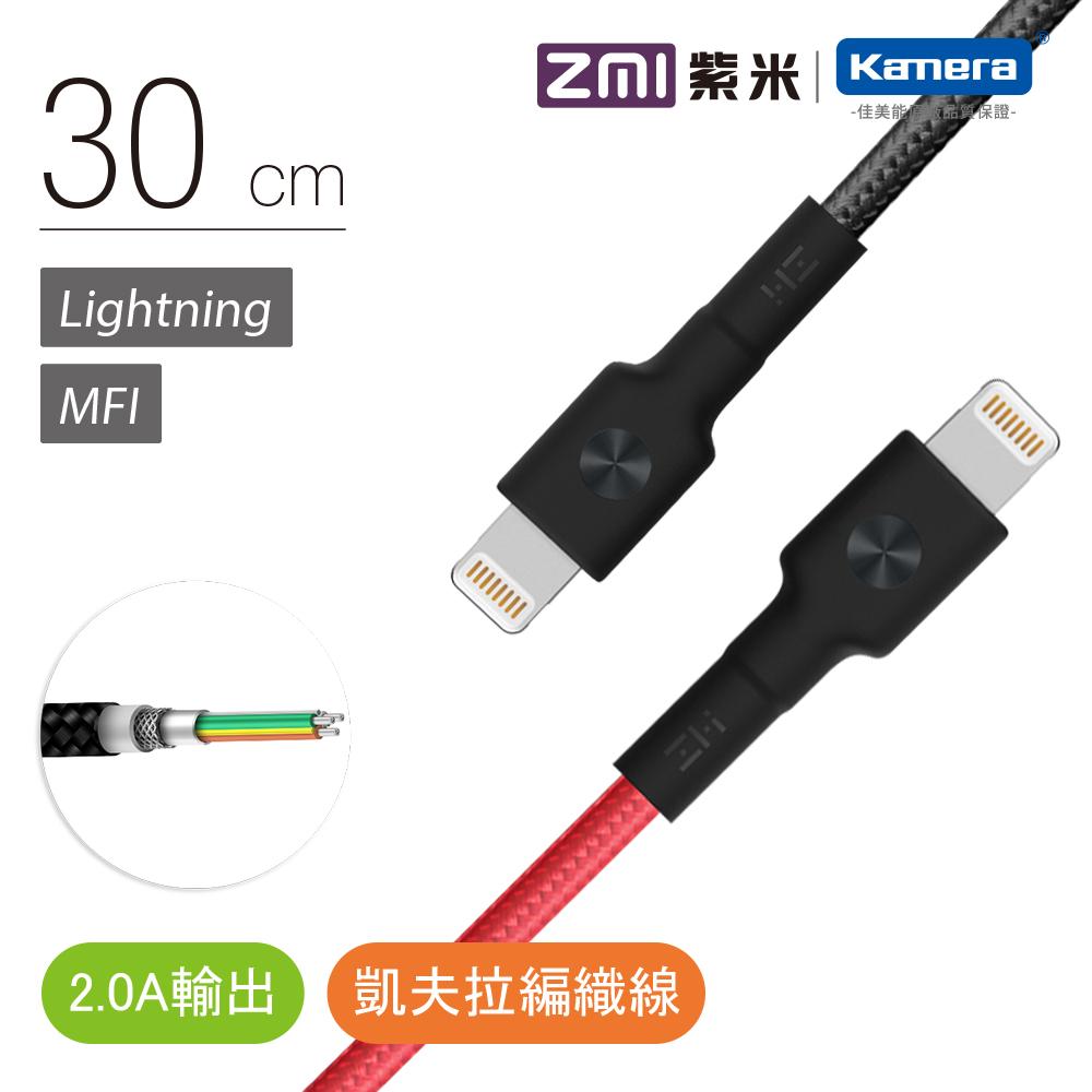 ZMI 紫米  Lightning  編織數據線30cm  (AL823)