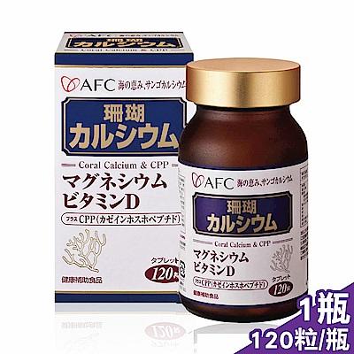 【AFC宇勝】菁鑽系列 新珊瑚鈣S 膠囊食品 120粒
