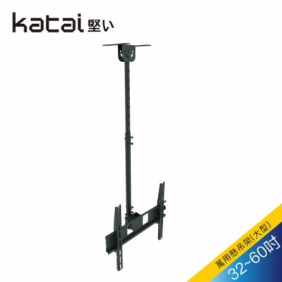 【katai】 32-55吋液晶懸吊架/ITW-011+