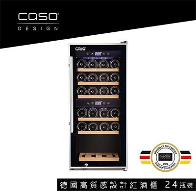 德國 CASO 雙溫控紅酒櫃 24瓶裝 酒櫃  獨立式溫控面板 高質感設計 歐盟規格原廠輸入 SW-24
