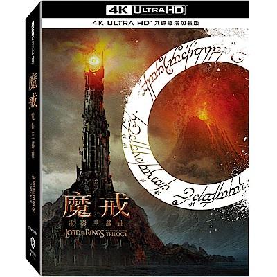 魔戒電影三部曲:4K  UHD 九碟導演加長版套裝