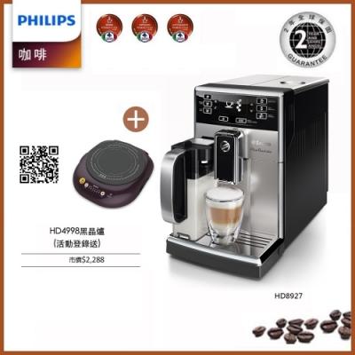 (下單登記送4500)飛利浦PHILIPS Saeco全自動義式咖啡機 HD8927