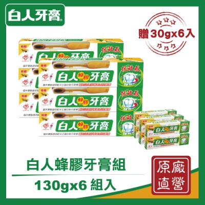 [時時樂限定]白人蜂膠牙膏組130gX6組 贈 30gX6 (牙刷款式/顏色皆隨機出貨)