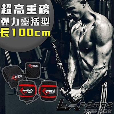 LEXPORTS E-Power重量腕部支撐護帶-超重磅彈力-靈活型-L100cm