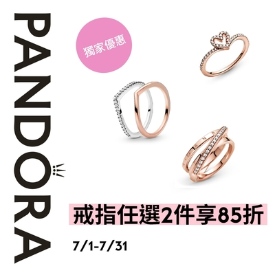 PANDORA戒指滿兩件享85折
