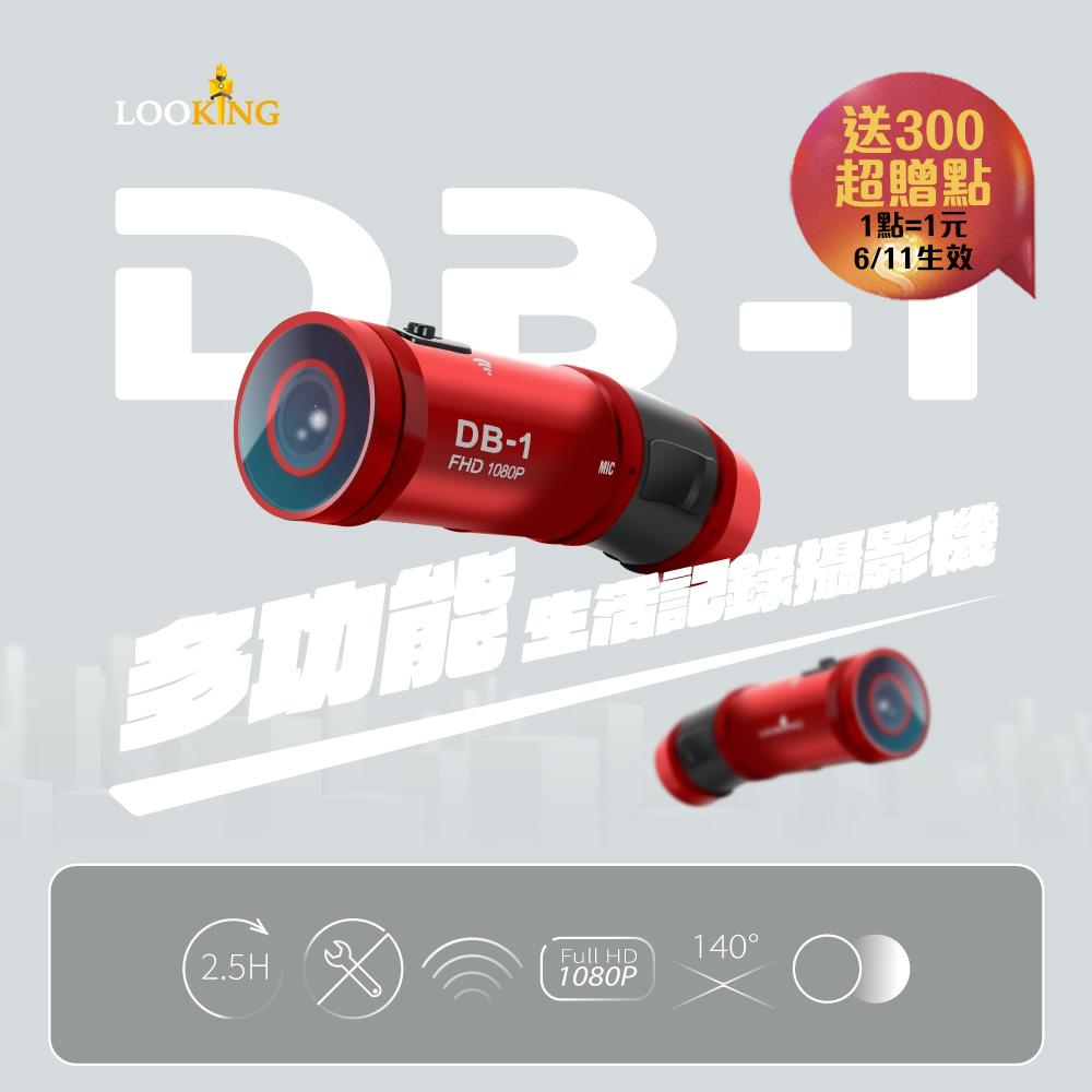 LOOKING DB-1 炫麗紅  前後雙錄 多功能 攝錄影機 行車記錄器 全球首款 1080P SONY鏡頭 新品